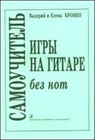 Самоучитель игры на гитаре «Композитор» Бровко В и Е